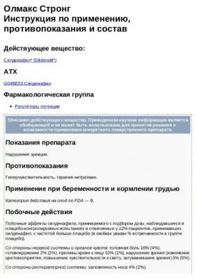 Инструкция препарата Олмакс Стронг