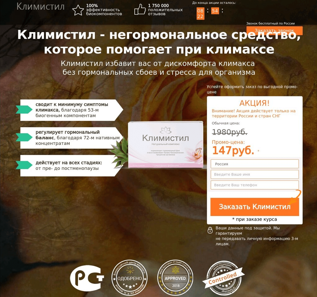 Официальный сайт Климистил