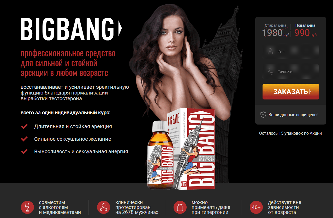 Bigbang официальный сайт