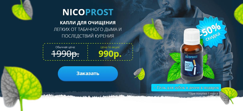 Официальный сайт Никопрост