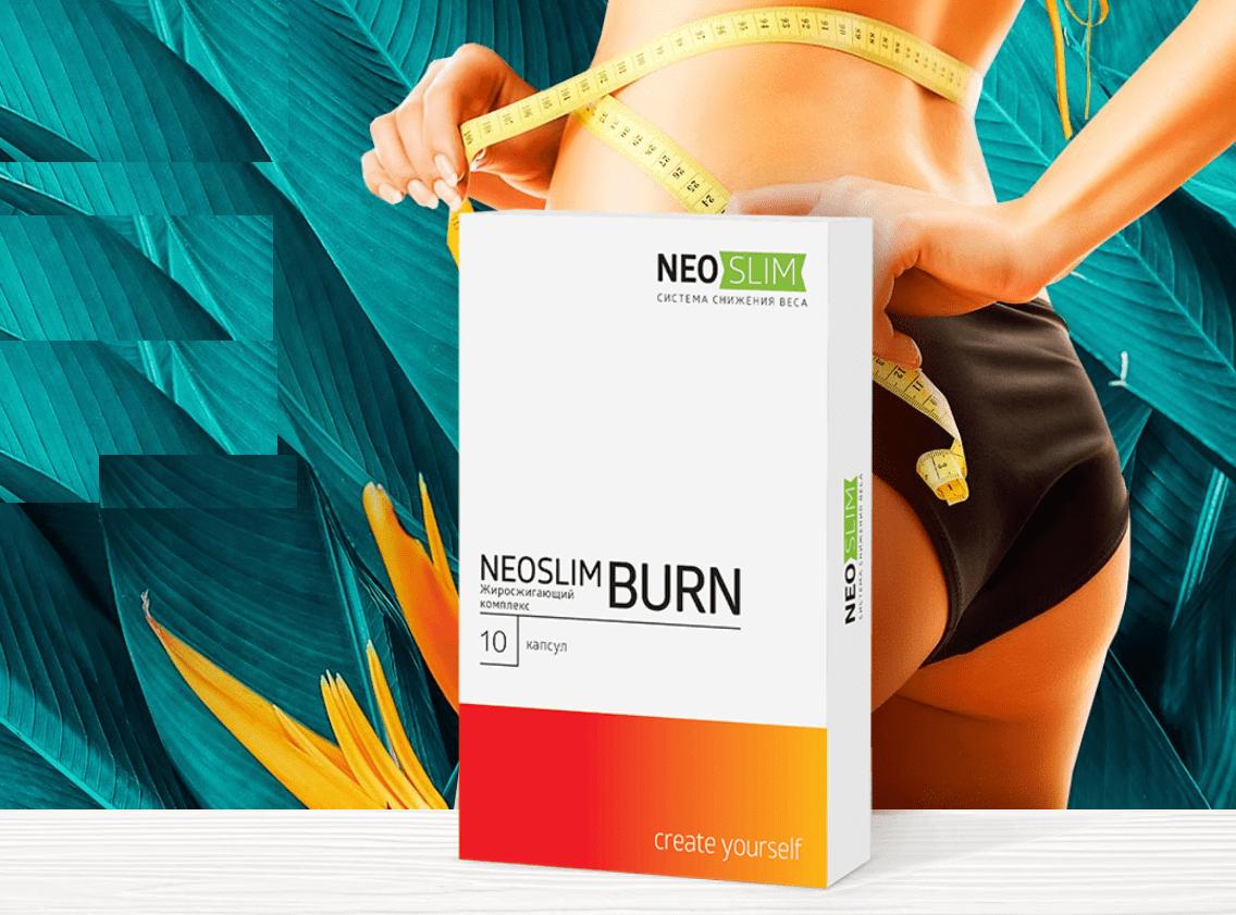 Средство для похудения Neo Slim Burn
