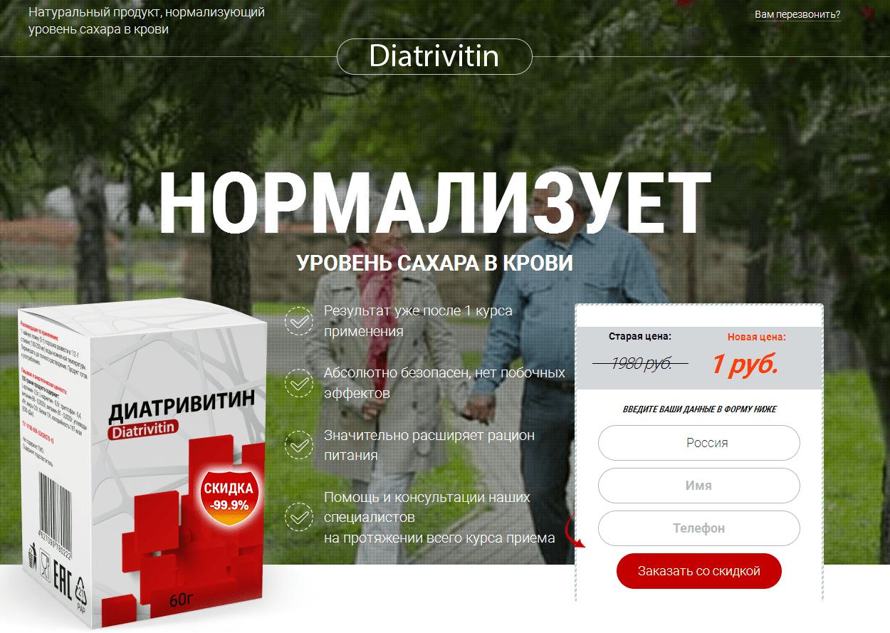 Официальный сайт препарата Диатривитин