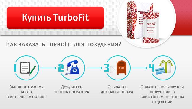 Как купить Turbofit