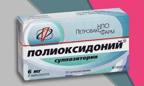 Полиоксидоний от папилломавируса