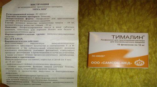 Инструкция к препарату Тималин