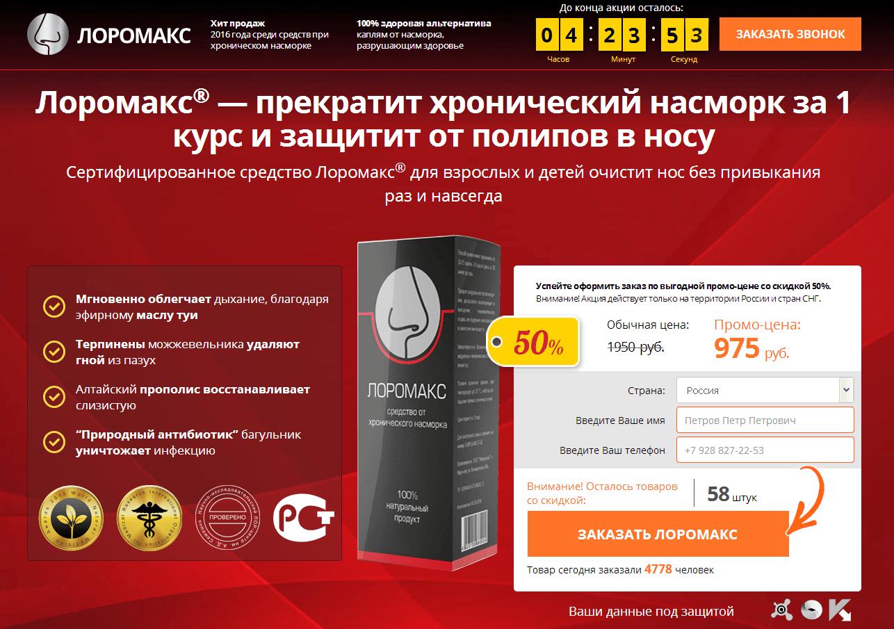 Лоромакс от хронического насморка в Ужгороде