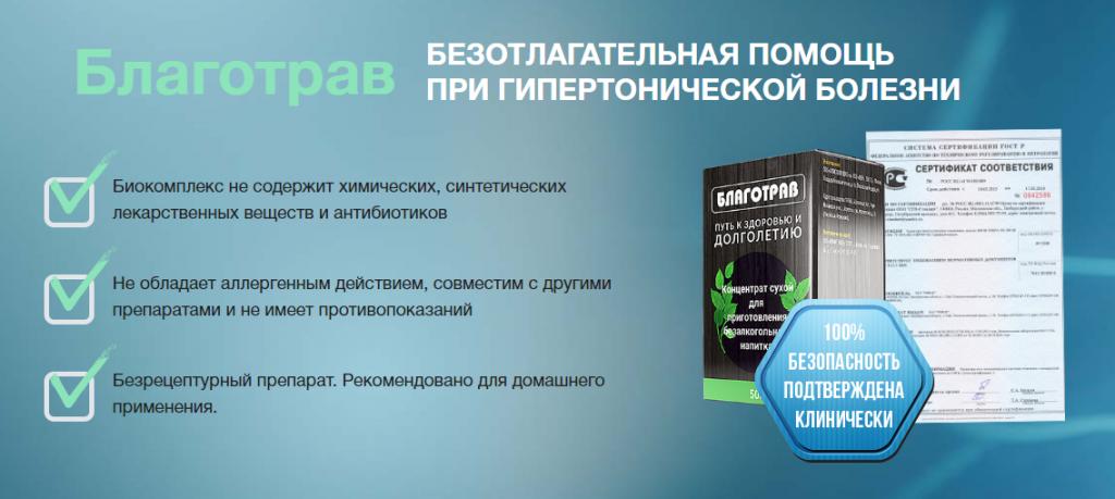 Сертифицированый препарат
