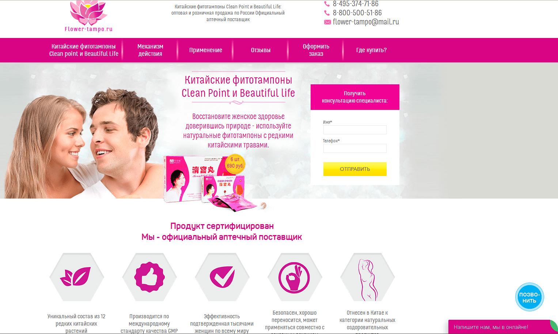 Официальный сайт фитотампонов
