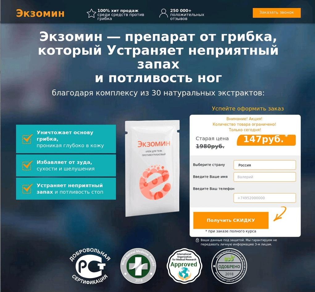 Официальный сайт Экзомина