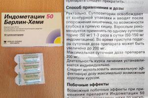 Способ применения свечей Индометацин
