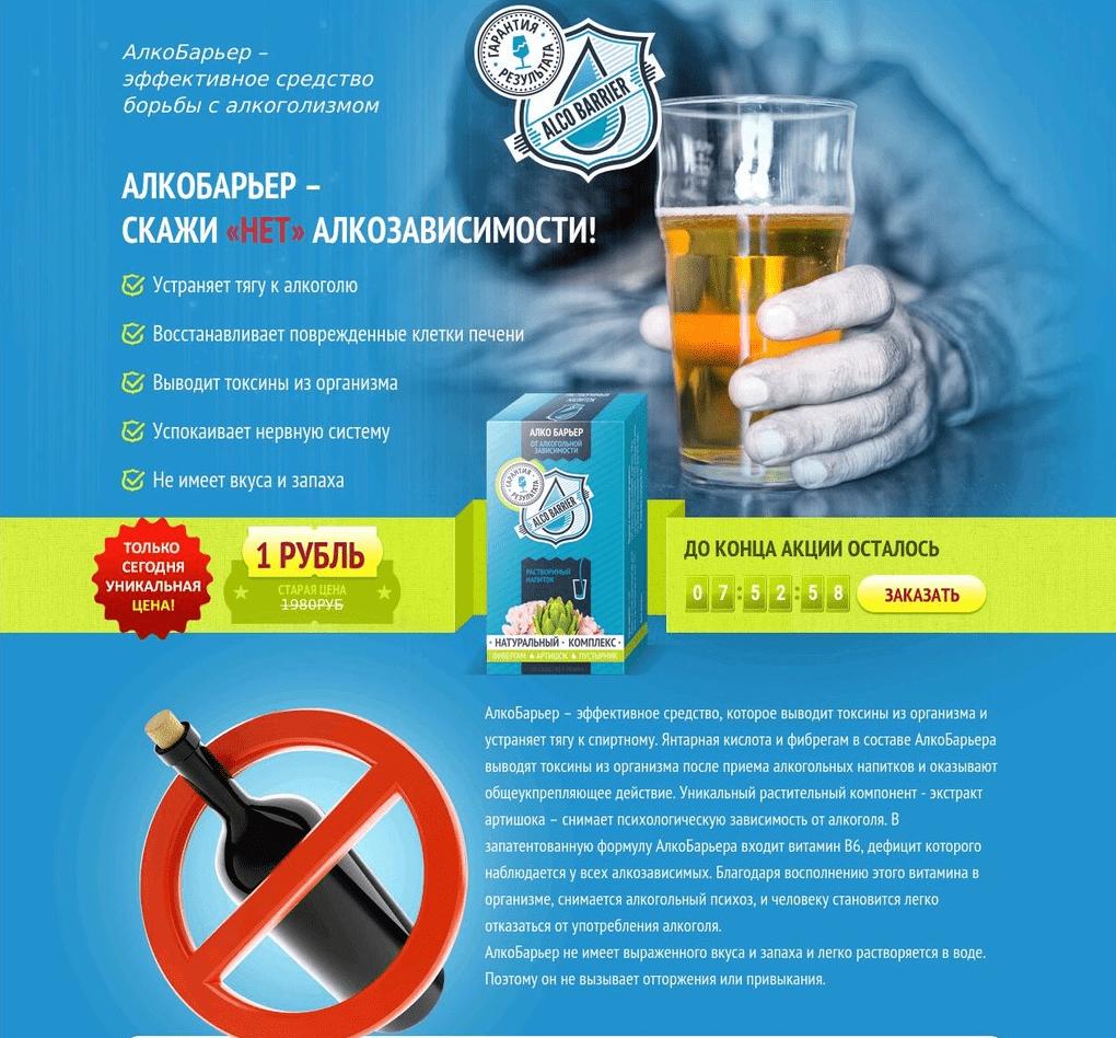 Официальный сайт продаж АлкоБарьер