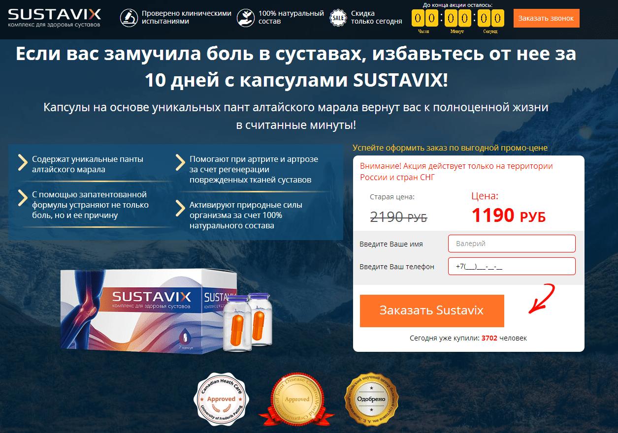 Sustavix официальный сайт