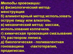 Методы провокации