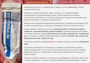 Фармакологическое действие крема Метронидазол