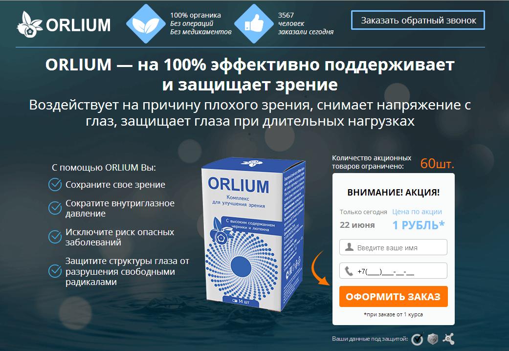 Orlium официальный сайт