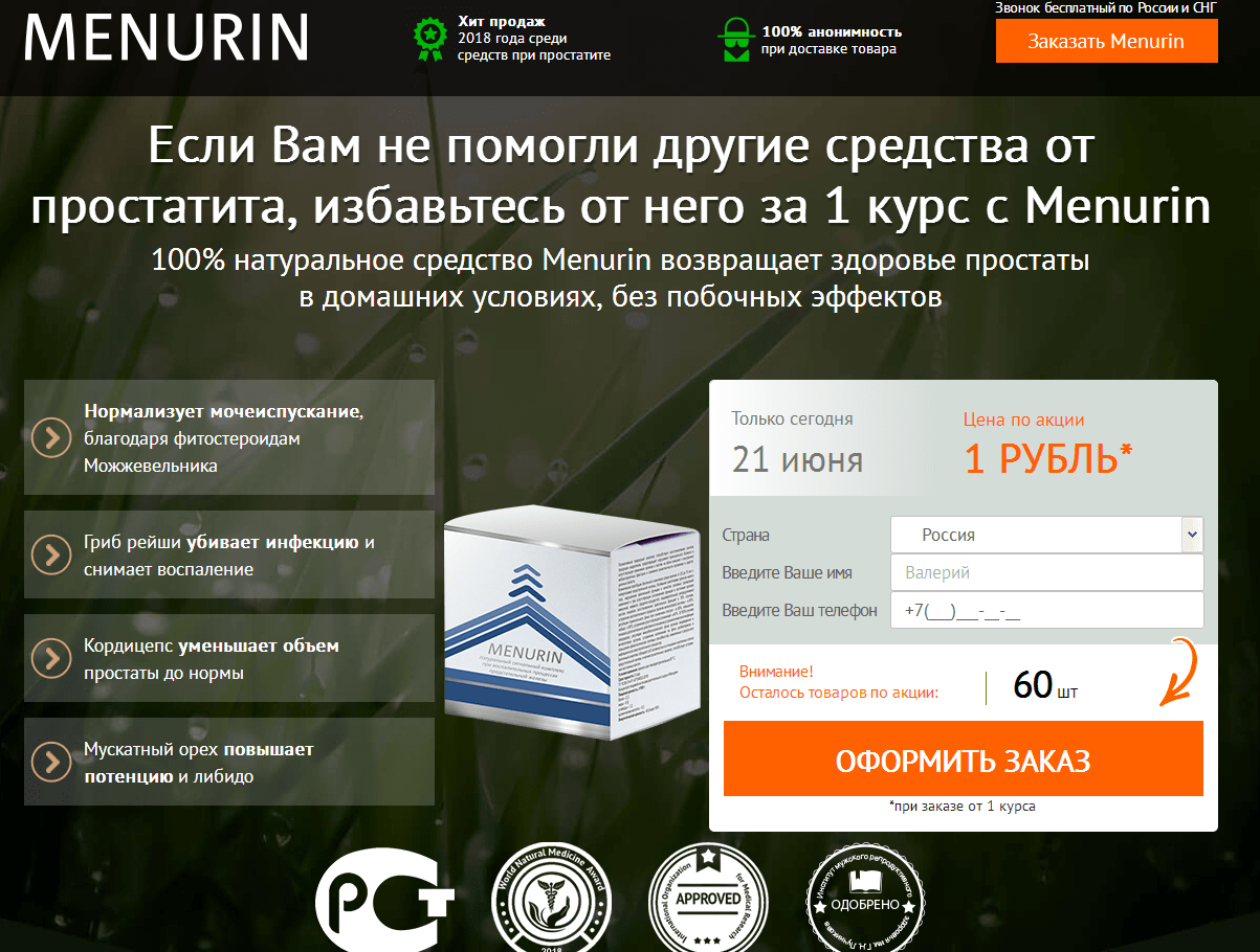 Menurin официальный сайт