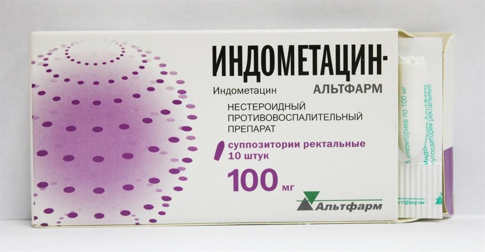 Индометацин свечи