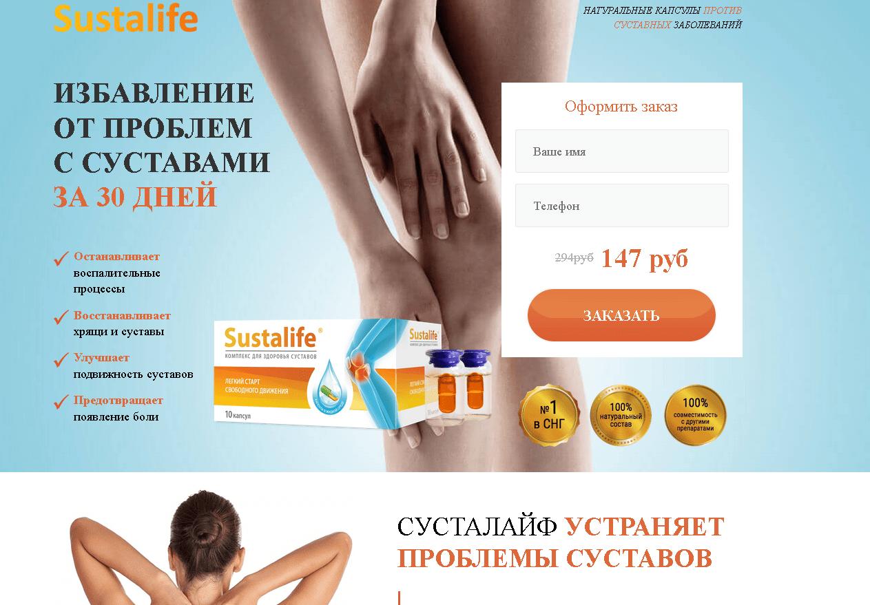 Sustalife для лечения суставов