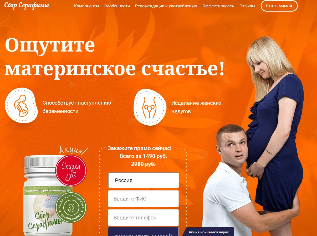 Официальный сайт Сбор Серафимы