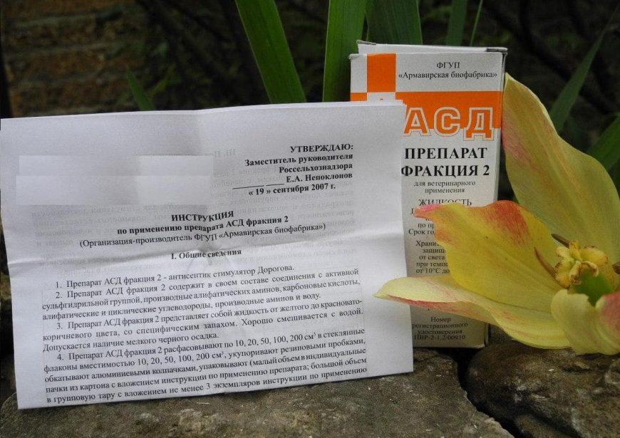Инструкция по использованию АСД - ф 2